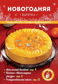 - Новогодняя выпечка. Пироги, пирожки, пирожные и тортики