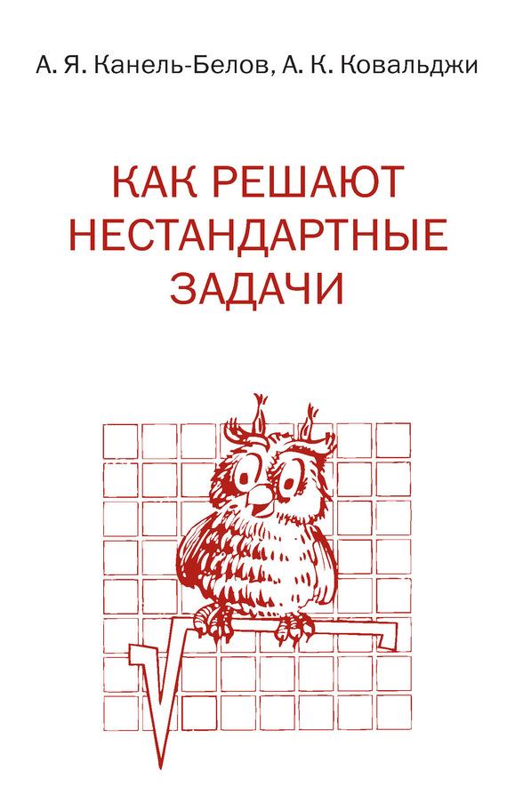 Скачать Как решают нестандартные задачи бесплатно Алексей Канель-Белов