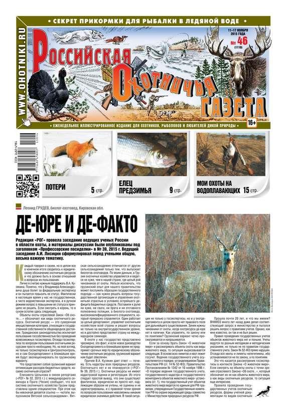 Российская Охотничья Газета 46-2015
