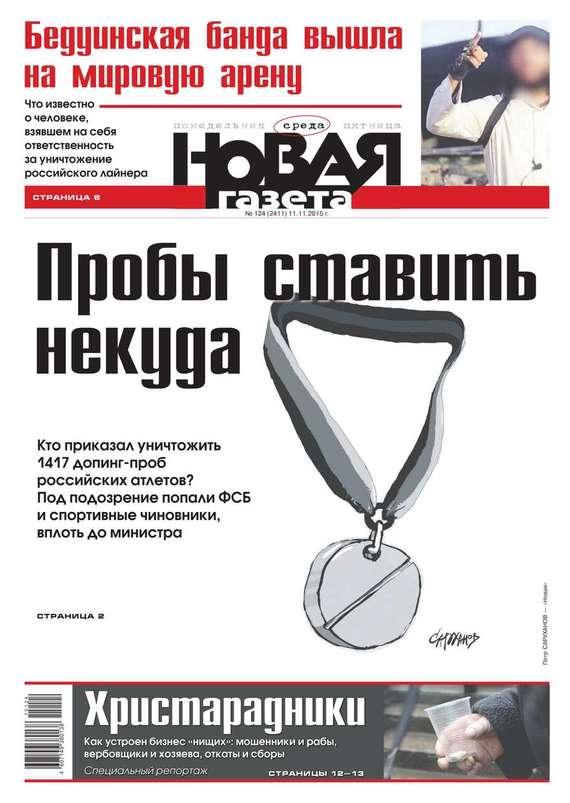 Редакция газеты Новая газета Новая газета 124-2015