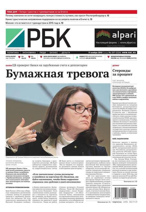 Ежедневная деловая газета РБК 53-2014