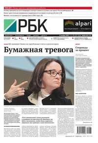 - Ежедневная деловая газета РБК 207-2015
