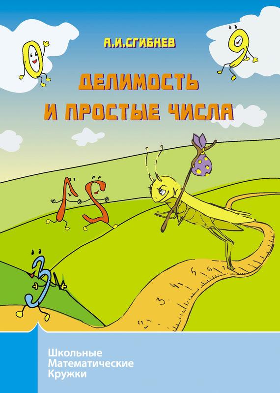 занимательное описание в книге Алексей Сгибнев