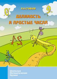 Сгибнев, Алексей  - Делимость и простые числа