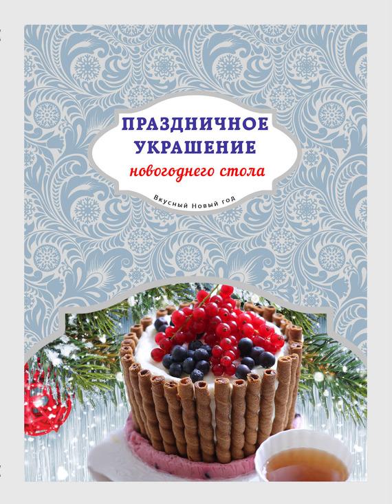 Отсутствует Праздничное украшение новогоднего стола праздничный стол лучший подарок хозяйке 4 лучшие книги
