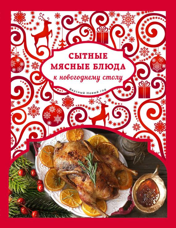 Отсутствует Сытные мясные блюда к новогоднему столу отсутствует блюда из мяса телятина говядина баранина свинина