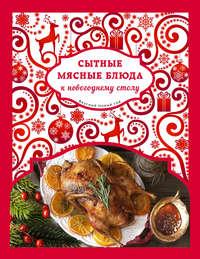 - Сытные мясные блюда к новогоднему столу