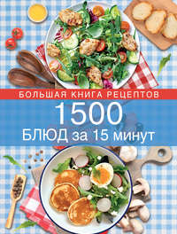 - 1500 блюд за 15 минут
