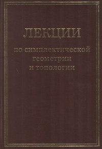 Сборник - Лекции по симплектической геометрии и топологии