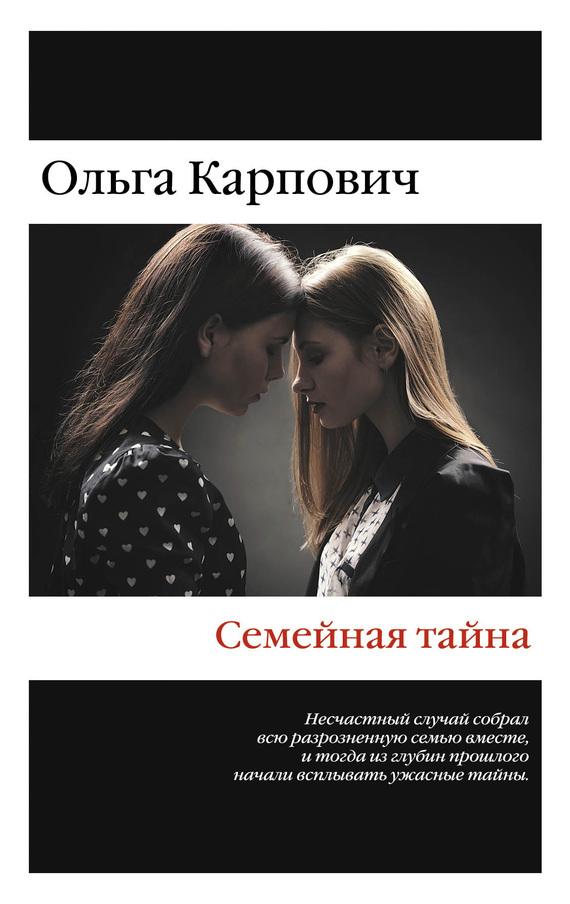 Ольга Карпович Семейная тайна (сборник) ольга карпович все перемелется