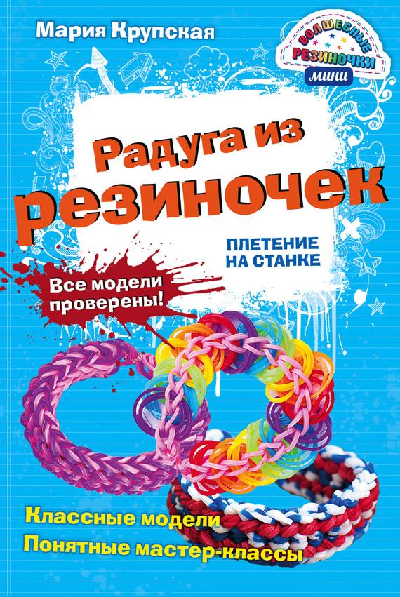 Мария Крупская Радуга из резиночек. Плетение на станке