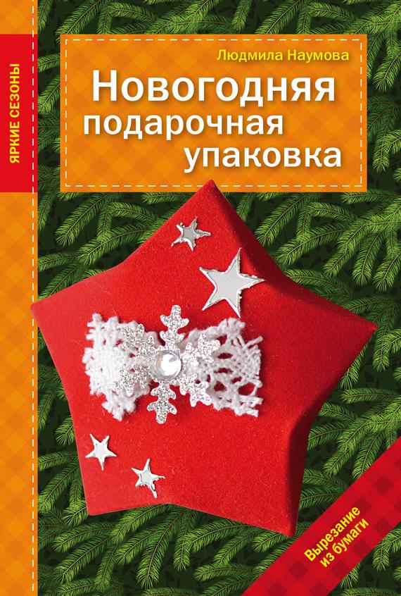 Людмила Наумова Новогодняя подарочная упаковка