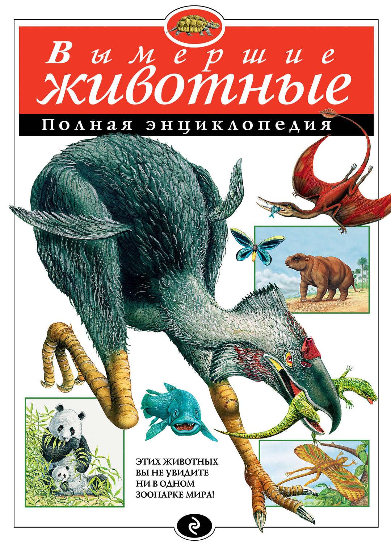 Скачать животные полная энциклопедия pdf