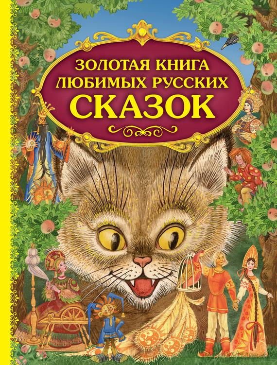 Отсутствует Золотая книга любимых русских сказок суперраскраска герои любимых сказок