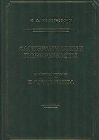 Исковских, Василий  - Алгебраические поверхности: геометрия и арифметика