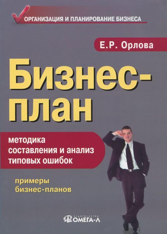 Как сделать бизнес-план книга