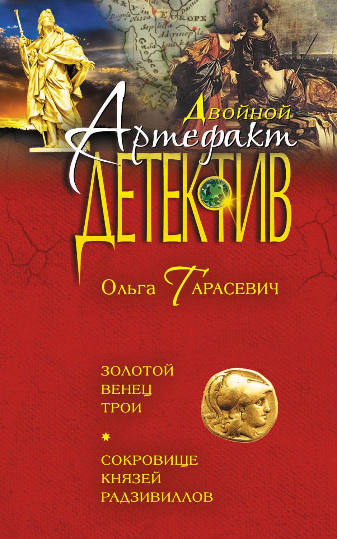 Книги серии артефакт детектив скачать бесплатно