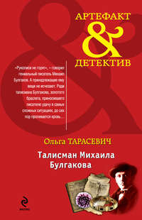 Тарасевич, Ольга  - Талисман Михаила Булгакова