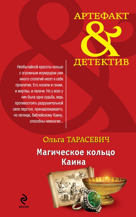 интригующее повествование в книге Ольга Тарасевич