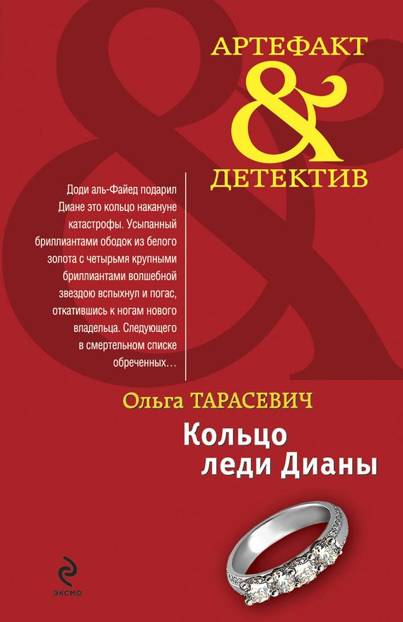 Первая страница издания 15/30/18/15301816.bin.dir/15301816.cover.jpg обложка
