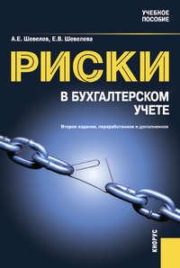 Шевелев, Анатолий  - Риски в бухгалтерском учете