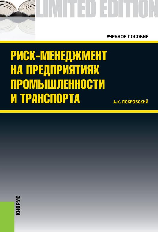 А. К. Покровский Риск-менеджмент на предприятиях промышленности и транспорта связь на промышленных предприятиях
