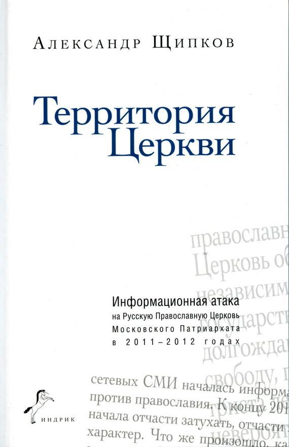 Александр Щипков Территория Церкви