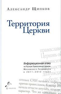 Щипков, Александр  - Территория Церкви