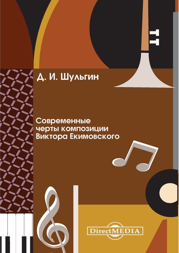 Современные черты композиции Виктора Екимовского происходит неторопливо и уверенно