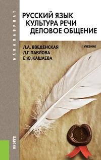 Введенская, Л. А.  - Русский язык. Культура речи. Деловое общение