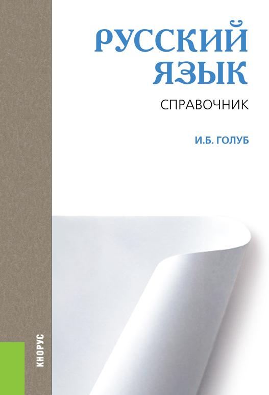 Русский язык. Справочник от ЛитРес