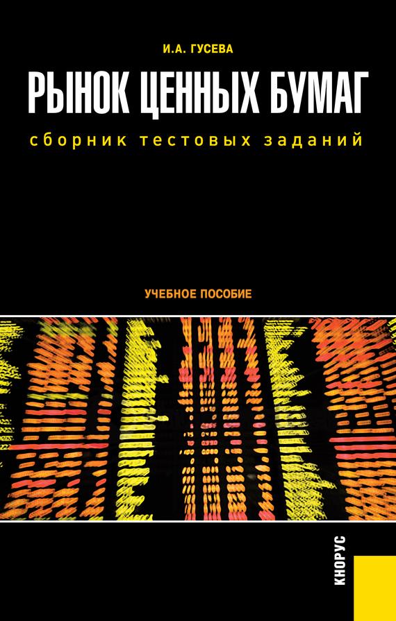 И. А. Гусева Рынок ценных бумаг. Сборник тестовых заданий галанов в рынок ценных бумаг