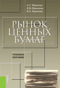 Ивасенко, Анатолий  - Рынок ценных бумаг: инструменты и механизмы функционирования