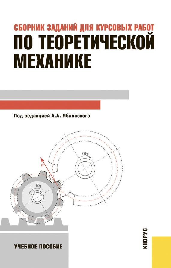 Александр Александрович Яблонский Сборник заданий для курсовых работ по теоретической механике