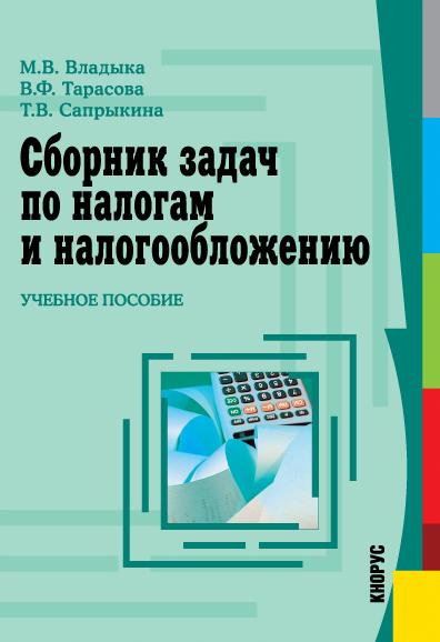 Марина Владыка Сборник задач по налогам и налогообложению финансы налоги и кредит
