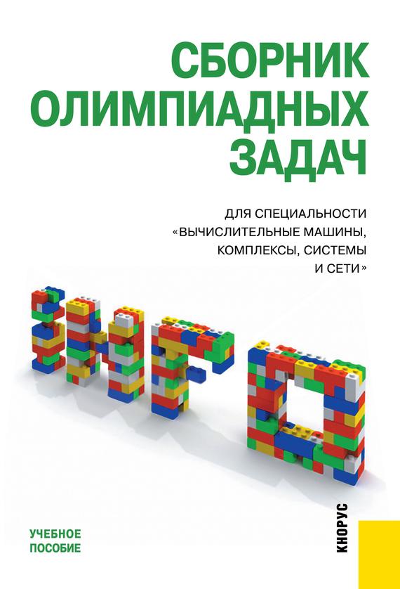 бесплатно скачать Сергей Владимирович Поршнев интересная книга