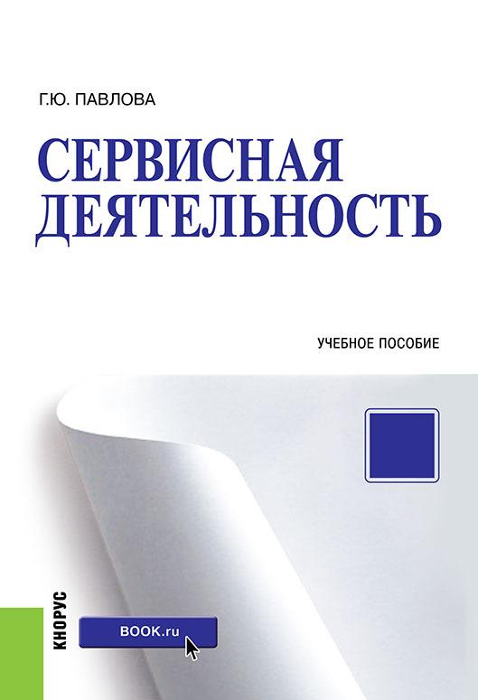 Галина Павлова Сервисная деятельность цена и фото