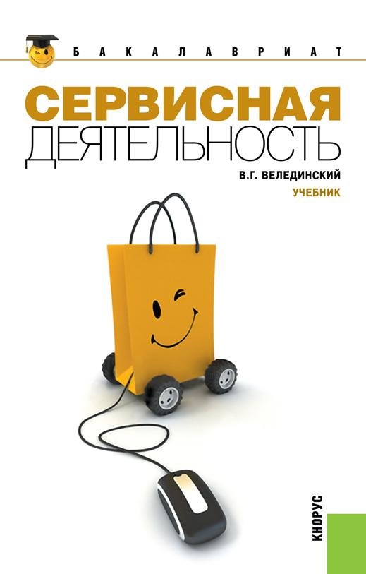 полная книга Валерий Велединский бесплатно скачивать