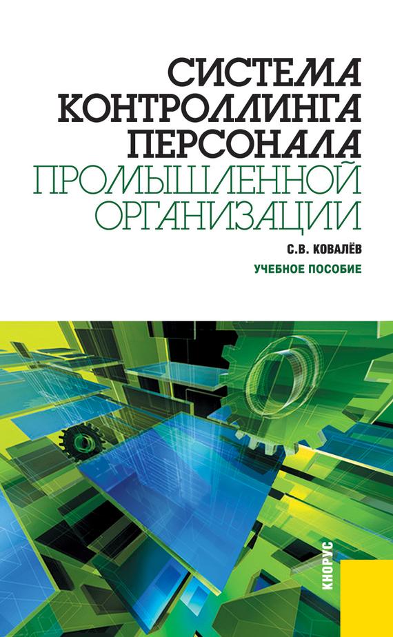 С. В. Ковалев Система контроллинга персонала промышленной организации связь на промышленных предприятиях