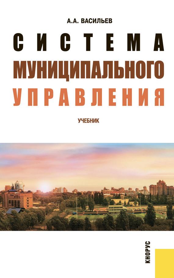 Обложка книги Система муниципального управления, автор Васильев, Алексей Алексеевич
