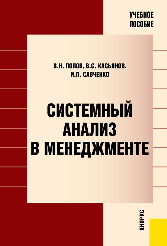 9785406040607 - Виктор Николаевич Попов: Системный анализ в менеджменте - Книга