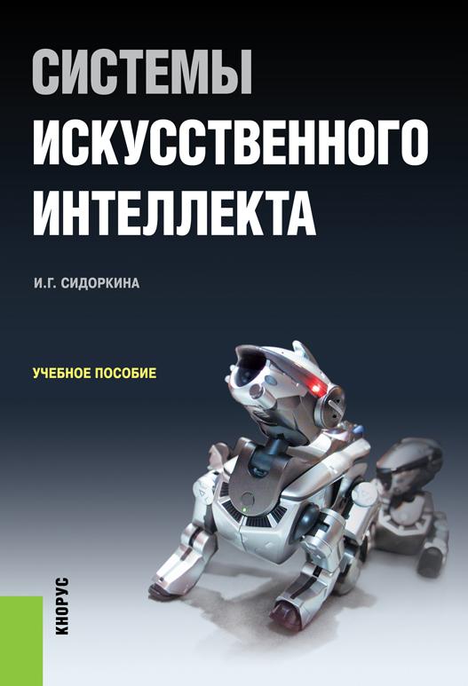 9785406044179 - Ирина Сидоркина: Системы искусственного интеллекта - Книга