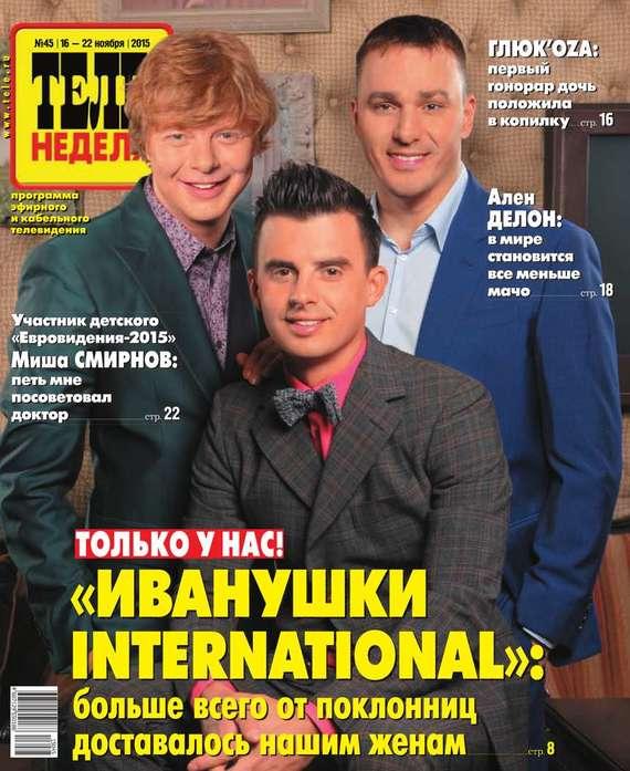 Теленеделя. Журнал о знаменитостях с телепрограммой 45-2015