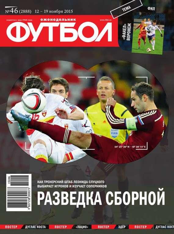 Футбол 46-2015