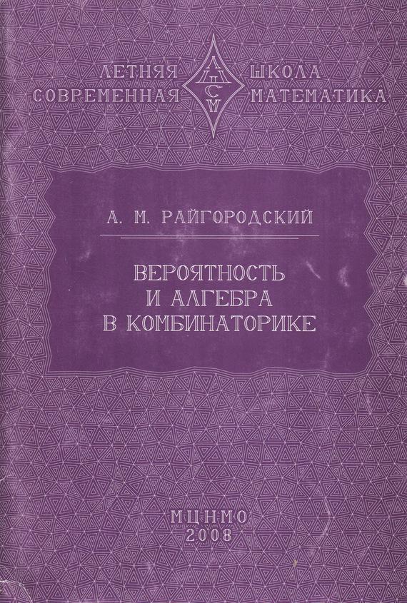 Скачать Вероятность и алгебра в комбинаторике бесплатно Андрей Райгородский