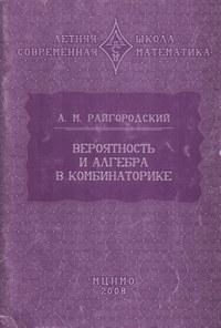 Райгородский, Андрей  - Вероятность и алгебра в комбинаторике