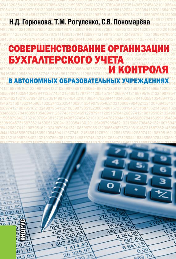 Скачать Совершенствование организации бухгалтерского учета и контроля в автономных образовательных учреждениях бесплатно Т. М. Рогуленко