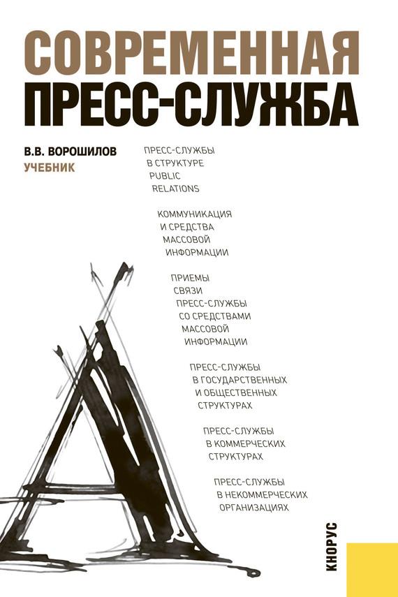 бесплатно скачать Валентин Ворошилов интересная книга