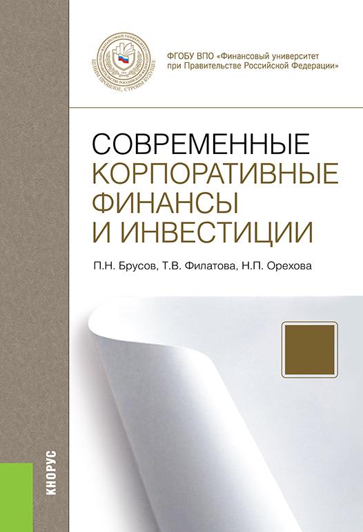 П. Н. Брусов Современные корпоративные финансы и инвестиции кудина м теория стоимости компании