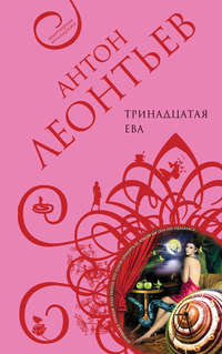 Леонтьев, Антон  - Тринадцатая Ева